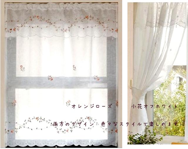 選べる 細窓 小窓 縦90cm丈ロング『カフェカーテン』大人の薔薇生活